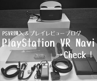 Playstation VR Navi