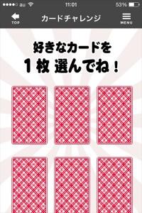 マツキヨアプリ2