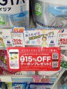 マツキヨがアプリ割引前提の価格になってる件