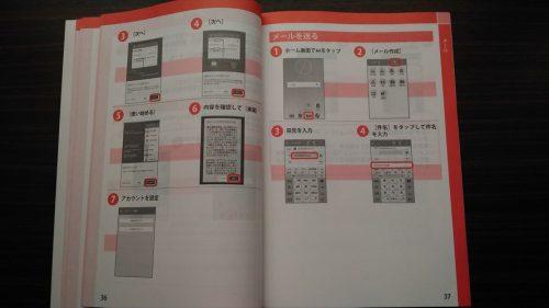 シニア層に最適 arrows M02は付属の「かんたん操作ガイド」だけで買う価値あり!