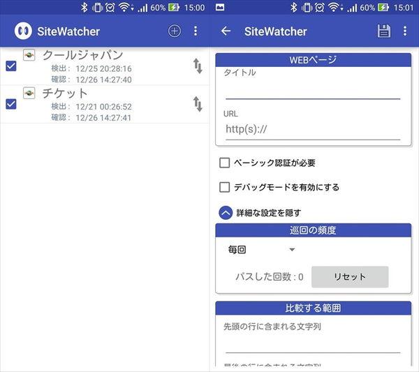 sitewatcher1