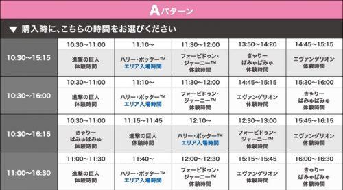 【時間指定パターン】USJユニバーサル・クールジャパン・エクスプレス・パス(チケット)注意点まとめ