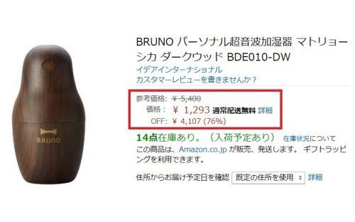 75%オフ以上も!amazonで安く買える、プレゼントにおすすめのBRUNO雑貨まとめ