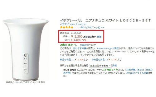 デザイン家電「BRUNO」がamazonで大幅値下げ中!特におすすめしたい商品まとめ
