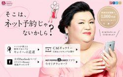 コミュ障こそ利用すべき美容院ネット予約は「話したくない」が選択できるホットペッパービューティー