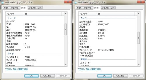 zenfone_photo012