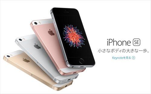 SIMフリー版iPhone SEに最適な格安SIMは「IIJ」と「mineo」!この2社を選べ!