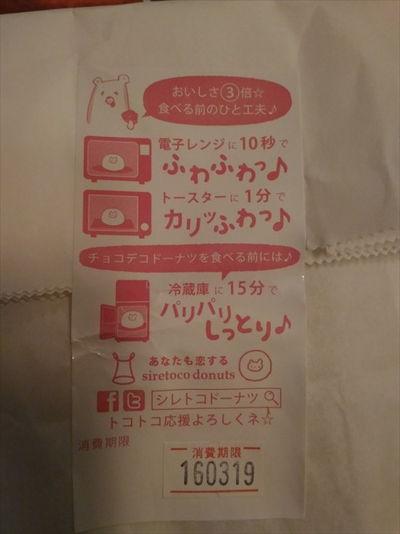 siretoco-donuts005