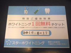 スターホワイトニング新宿で激安オフィスホワイトニングをしてきた(1回目)