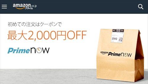 アマゾンプライムナウの2000円クーポン使ってみた!クーポンの使い方と注意ポイント