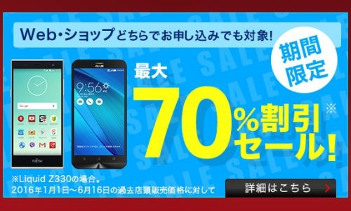 arrows M03/RM03各社キャンペーン・価格一覧表 楽天モバイルはやっぱり安い!