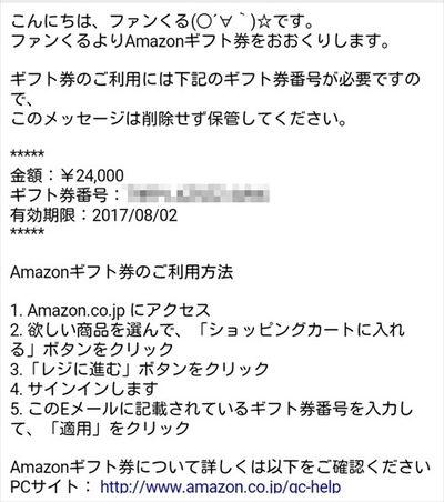 fan-ama005