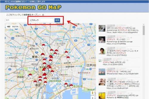不正地図ツールはもうやめよう!ポケモン探しに、仲間探しに「Pokemon GO Map」が眺めているだけで面白い