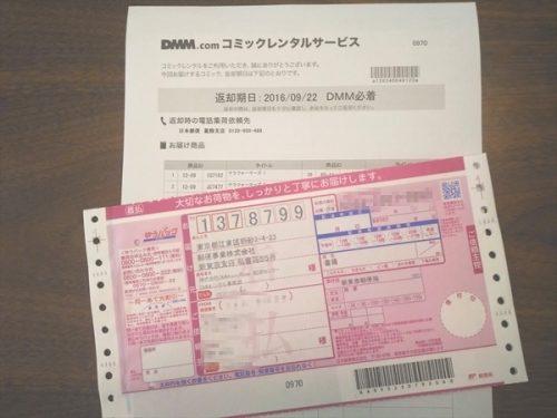 DMMrental007