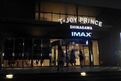 IMAXシアターで一番見やすいオススメ座席位置(T・ジョイPRINCE品川の場合)