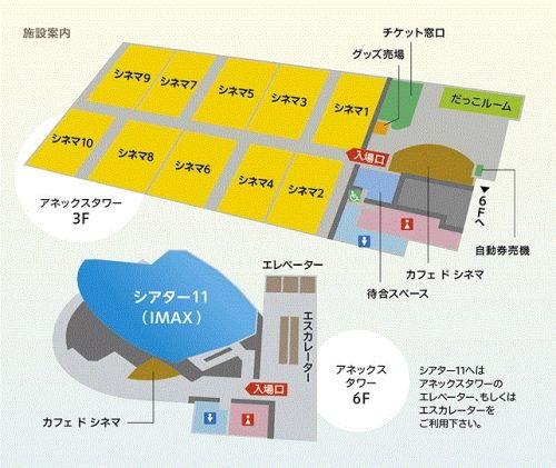 IMAX_shinagawa013