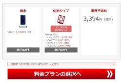 honor8価格比較、最安値は「楽天モバイルデータSIMセット」!