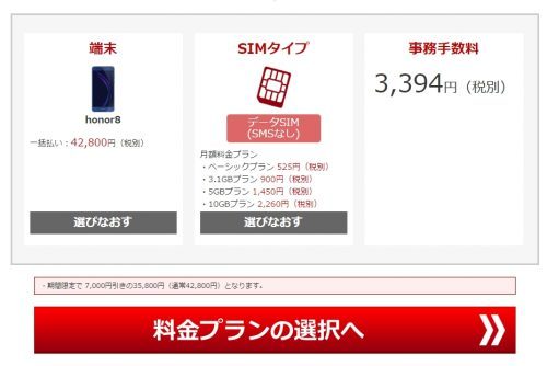 honor8rakuten1