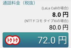 mineo「LaLa Call」で通話料が1/10になった!料金・音質レビュー。