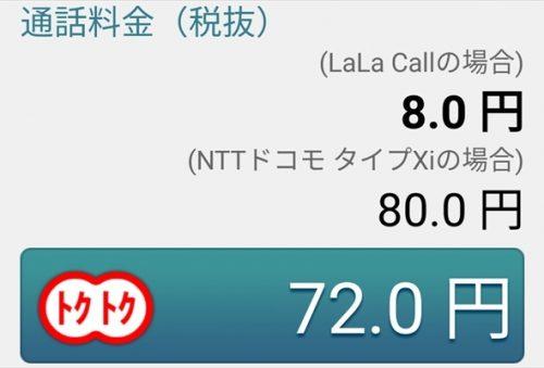 mineo「LaLa Call」料金・音質レビュー、1回の電話で通話料が70円も安くなった