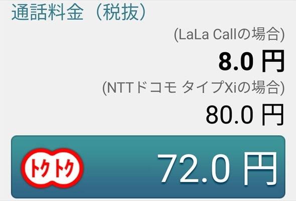 lalacall通話料