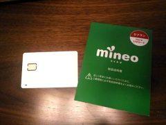 MNPも新規も!mineo「エントリーパッケージ」で契約手数料をゼロにしよう