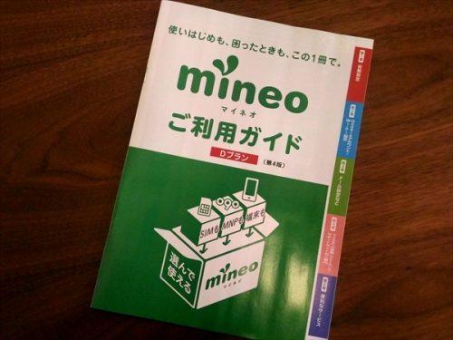 格安SIM初心者なら絶対にmineoがおすすめ!mineoの「ご利用ガイド」が便利すぎる