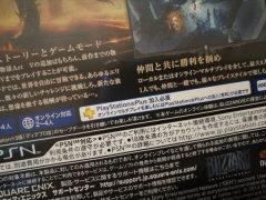 PS Plusって500円で入る価値ある?必要性と、入らないと困る事