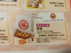 2017年サンマルク「福袋」「お楽しみ袋」、2016年より500円アップの中身と比較