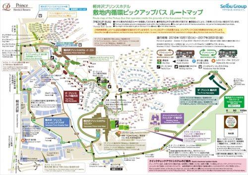 軽井沢バス
