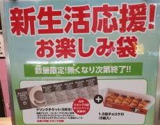 サンマルク「チョコクロお楽しみ袋」2017年内容比較と次回販売予想!