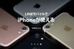 iphoneで格安SIMを使う!「LINEモバイル」を他社よりオススメする理由