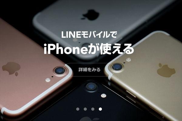 iphoneで格安SIMを使う!「LINEモバイル」を他よりオススメする理由
