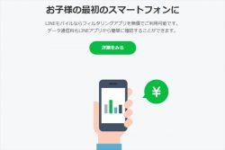 子供用の格安SIMは「LINEモバイル」一択!月500円で通話・トークが使い放題