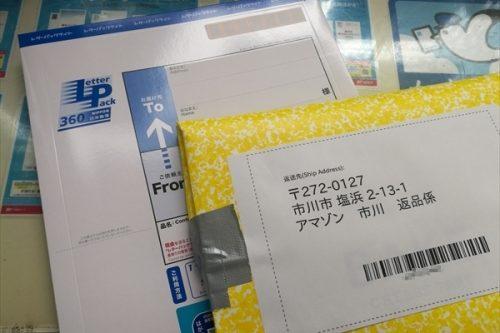 レターパックでAmazonの返品をしたら翌日に返金された!送料を安くするなら定型外郵便よりレターパック