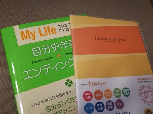 エンディングノート実物レビュー「コクヨエンディングノート」より「My Life」が自分史を簡単に作れてイイ!