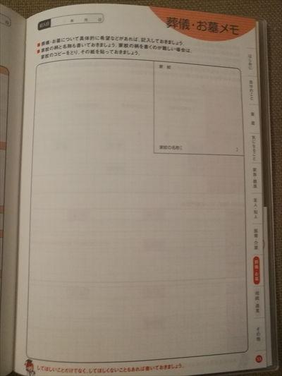 コクヨエンディングノートお墓