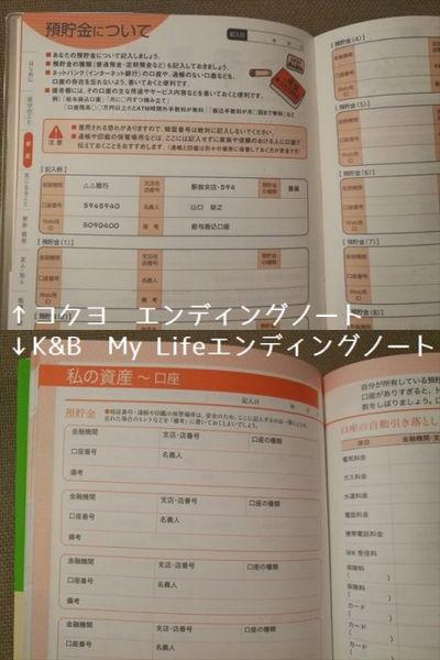 エンディングノート銀行口座