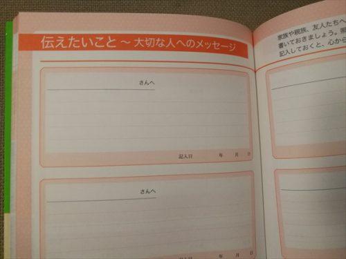 自分史エンディングノート