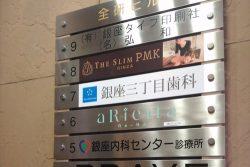 東京で一番安い!銀座スターホワイトニングで激安オフィスホワイトニングをしてきた(2回目)