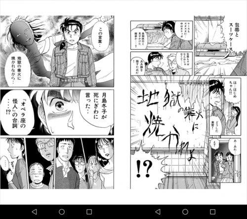 金田一本編