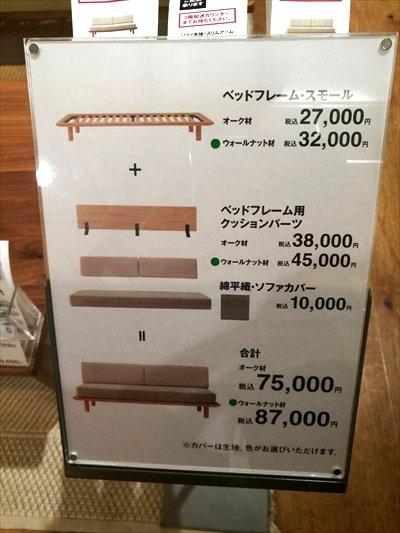 無印良品ソファベッド値段