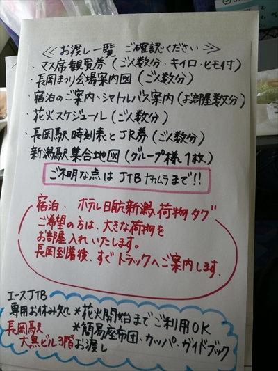 長岡花火JTBツアー