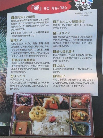 長岡花火JTB食事