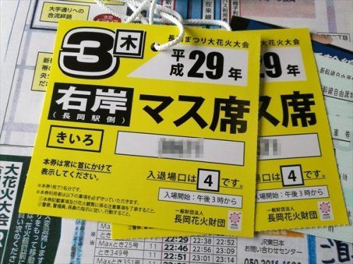 長岡花火大会2017 JTBツアーに参加してきた!詳細レポート