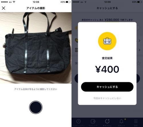 CASHプラダ査定額