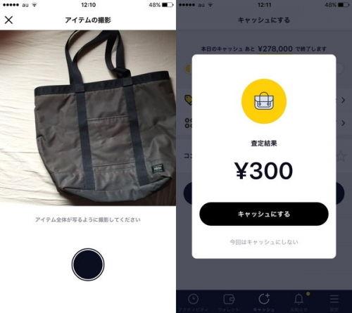 CASHポーター査定額