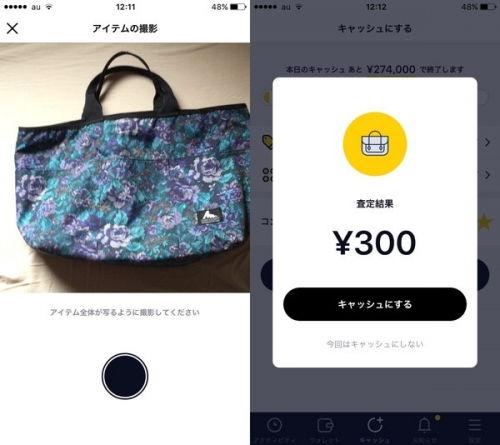 CASHグレゴリー査定額