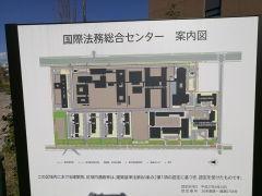 東日本成人矯正医療センター(医療刑務所)の内覧会に行ってきた