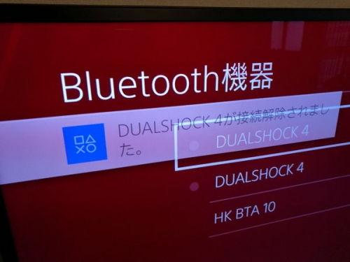 PS4コントローラーペアリング解除方法